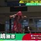 中嶋勝彦、リングイン!!! #n12020 @ABEMA で...