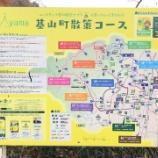 『【福岡】基山登山!』の画像