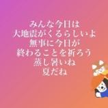 『【元欅坂46】織田奈那『みんな今日は大地震が来るらしいよ』→即刻削除へ・・・』の画像