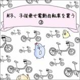 『M子、子供乗せ電動自転車を買う③』の画像