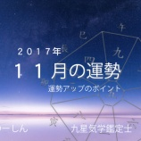『【はまつー占い】2017年11月の運勢アップのポイントをチェック! by 九星気学鑑定士 よっち』の画像