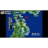 『北海道、東北で地震』の画像