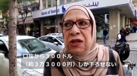 【レバノン】「お金がおろせない!」 政府不在でデモ隊が銀行打ちこわし…動画あり