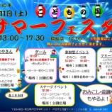 『戸田市立児童センターこどもの国サマーフェスタ 8月11日土曜日 13時から17時半開催!』の画像