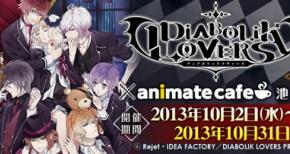 「アニメイトカフェ」池袋の10/2リニューアルOPENコラボ第1弾は「DIABOLIK LOVERS」!天王寺でも開催!
