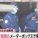 『埼玉小4男児事件」犯人は誰?父親が怪しいと2chが特定か【画像】』の画像