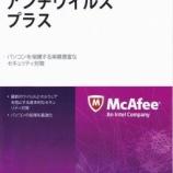 『【送料無料】マカフィーアンチウイルスプラス 1年(カード版 )』の画像