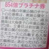 小嶋陽菜卒業公演、ガチで倍率854倍だった【ソース有り】