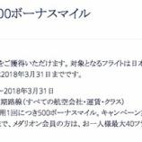 『デルタニッポン500マイルキャンペーンの締切り迫る。まだ申請していない方はお早めに。』の画像