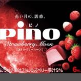 『【コンビニ:アイス】pinoストロベリームーン』の画像