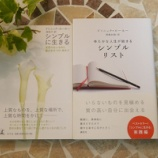 『読書の秋! 読書でお片付けスイッチが入る!!』の画像