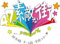 チーム8 全国ツアー 福岡公演の前座の模様をSRで生配信!昼公演は立仙愛理アカペラライブ、夜公演は長久玲奈のソロライブをお届け!