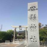 『【愛知】田縣神社の御朱印②』の画像