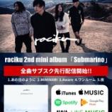『2nd mini album「Submarino」サブスクリプション先行配信開始!』の画像
