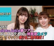 『【ハロ!ステ#287】Juice=JuiceLIVE!、ハロー!キッチン、 こぶしファクトリー発売イベント最前列特等席LIVE! MC:譜久村聖&竹内朱莉』の画像