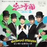 『【#ボビ伝60】ピンキーとキラーズ『恋の季節』動画! #ボビ的記憶に残る歌』の画像