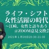 『55年ぶりの選挙!岐阜県知事候補・江崎よしひで氏のzoom意見交換会に参加しました。』の画像