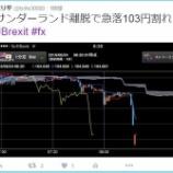 『【Brexit】開票スタート!大荒れ相場はここを見る』の画像