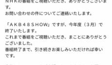 【悲報】『AKB48SHOW』に今後の放送についてメールを送ってみたら…