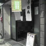 『風(ふう)@東京本所』の画像