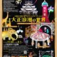 大阪らしいイルミネーションで圧倒!「大阪城イルミナージュ2019」開催