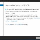 『(Azure AD)Azure AD Connectを利用して、オンプレADとのユーザー同期・パスワードハッシュ同期を設定する方法を検証してみた』の画像