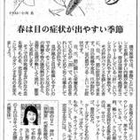 『春は目の症状が出やすい季節|産経新聞連載「薬膳のススメ」(78)』の画像