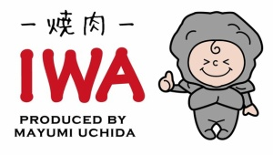 AKB48内田眞由美が焼肉店をオープン店名は「焼肉 IWA」