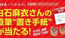 """白石麻衣の直筆""""置き手紙""""が当たる!【乃木坂46】"""