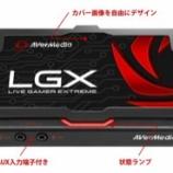 『AVerMediaの新製品キャプチャーボード「GC550」』の画像