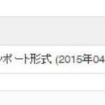 クラウド会計奮闘記【freee、マネーフォワード認定パートナー税理士】