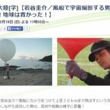 『<学びある番組の要約> 情熱大陸 風船で宇宙撮影する男、岩谷圭介さん』の画像
