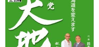 【政治】鈴木宗男氏が「尊皇精神に欠けている!」