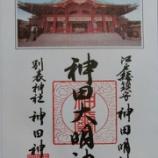 『【御朱印巡り041】神田明神』の画像