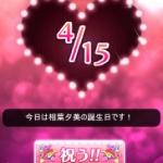 【モバマス】4月15日は相葉夕美の誕生日です!