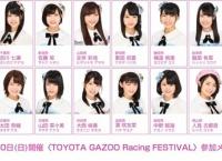 12/10「TOYOTA GAZOO Racing FESTIVAL」チーム8参加メンバー変更のお知らせ 早坂つむぎに代わり濵咲友菜が参加に