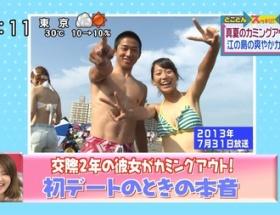 【朗報】日テレ「スッキリ!!」の水着野球部カップル、続いてた