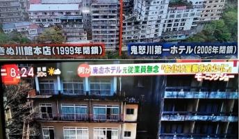 『廃墟ホテル』鬼怒川温泉の現在をごらんください・・・・