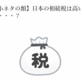 『【小ネタの館】日本の相続税は高いの・・・?』の画像
