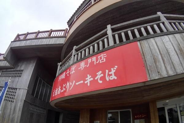 沖縄 ジモティー