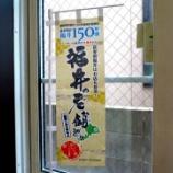 『JAL×はんつ遠藤コラボ企画【福井編】1日め・越前おろしそば(三井屋)』の画像