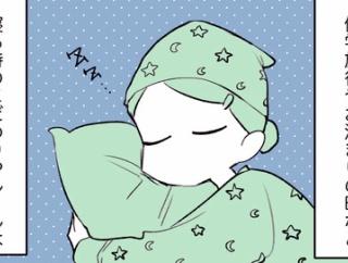 寝る時のこだわり。
