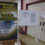 『第23回 ヘヴィメタル王座決定戦 イベントレポート』の画像
