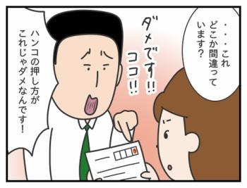 649.印鑑の正しい押し方?!/モヤッとした話