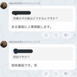 『【乃木坂46】妄想カメラマン、異動になる・・・【NOGIBINGO!】』の画像