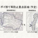 『岡崎市でもついに、ポイ捨て防止・路上喫煙禁止の取り組みが行われることになりますが、まずは案として』の画像