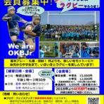 オホーツクブルーラグビーフットボールクラブジュニア ~OKBJr.~