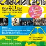 『2/11【SAUDE!SAUDADE..CARNAVAL2016】』の画像