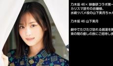 【乃木坂46】山下美月『スピリッツ』40周年イヤー突入号表紙!
