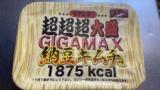 ペヤング 超超超大盛 GIGAMAX 納豆キムチ味食べるぞ!(※画像あり)